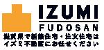 イズミ不動産 -滋賀県の分譲地・新築一戸建て・注文住宅- ロゴ