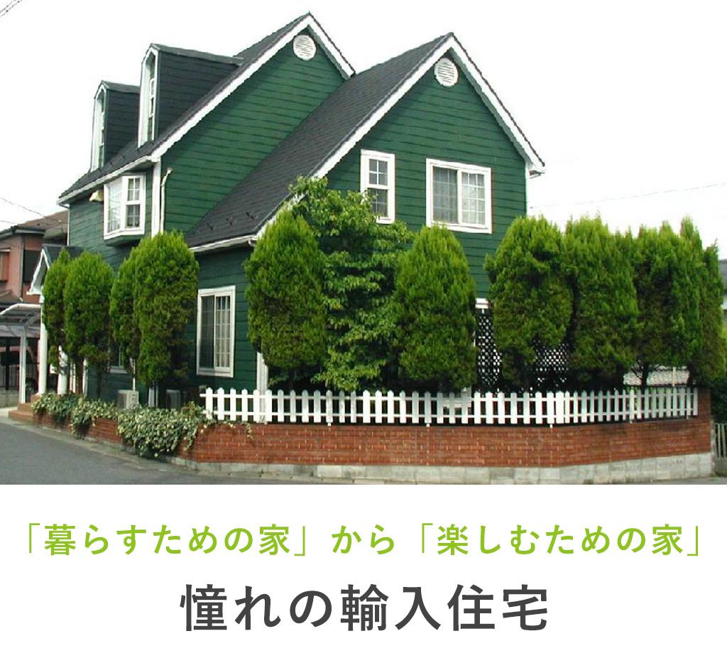 憧れの輸入住宅