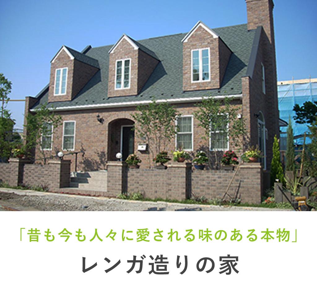 レンガ造りの家